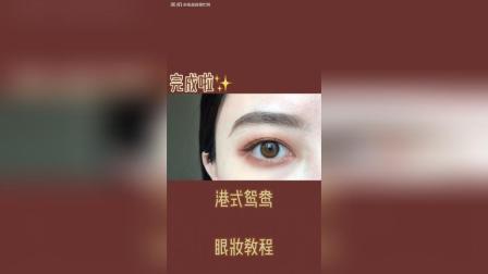 美拍视频: 港式鸳鸯