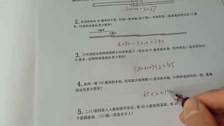 小学二年级数学思维训练第13讲:应用题之重叠问题-第1部分