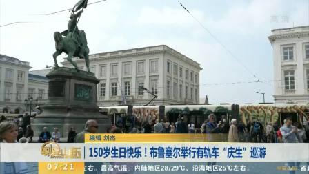 """早安山东 2019 150岁生日快乐!布鲁塞尔举行有轨车""""庆生""""巡游"""