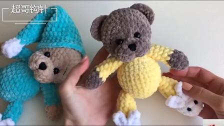 毛线编织玩偶熊,教程详细简单易学,新手小白轻松上手(五)