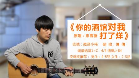 陈雪凝《你的酒馆对我打了烊》  酷音小伟吉他弹唱教学吉他自学教程