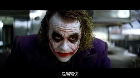 蝙蝠侠(黑暗骑士)精彩混剪,不是丑爷输了,只是丑爷不想玩了