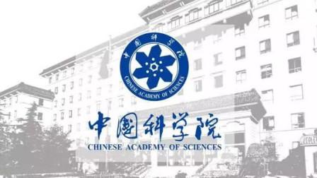 中国科学院继续蝉联自然指数全球第一