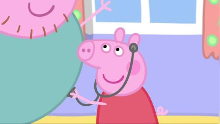 小猪佩奇全集:佩奇帮猪爸爸看病哦