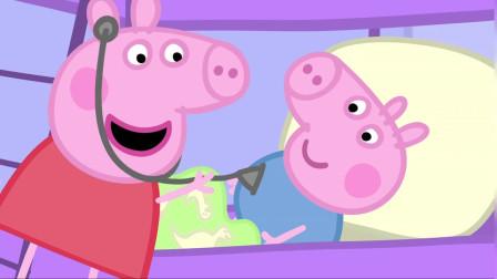 小猪佩奇全集:小医生的游戏,真好玩