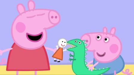小猪佩奇全集:恐龙和布娃娃,那个更好玩呢