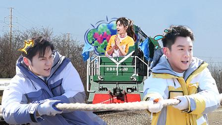 跑男团上阵PK拽火车!