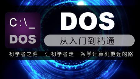 第三章 内部命令 第六讲 DIR命令-黑客必学之DOS命令