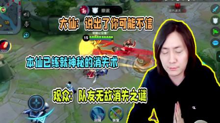 张大仙:王者荣耀之神秘的队友消失术!观众:大招把队友都吓跑了