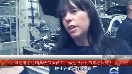 外国记者采访瑞典沃尔沃员工:你觉得吉利汽车怎么样?