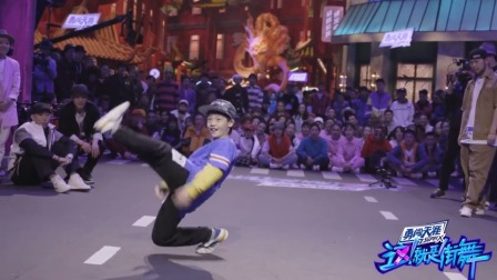这就是街舞2:少年组舞蹈惊人!10后小朋友,地板动作全场欢呼