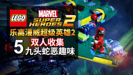 乐高漫威超级英雄2 双人收集 05 九头蛇恶趣味