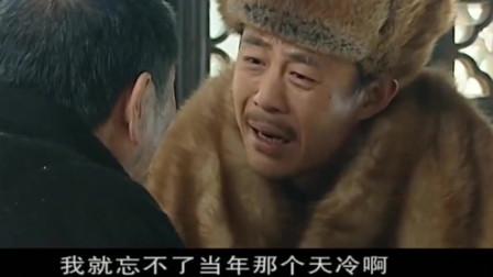 衣锦还乡,陈六子回家过年,仍然不忘当年给他一口饭的老人家