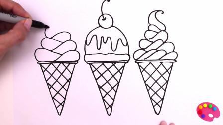 简笔绘画,教宝宝画三支可爱的冰淇淋