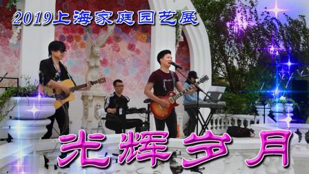 《光辉岁月》佚名歌手演唱  2019上海家庭园艺展
