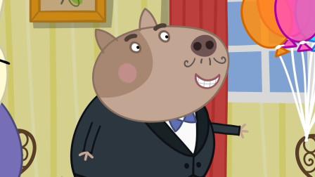 小猪佩奇 驴爸爸盛装打扮参加派对 简笔画