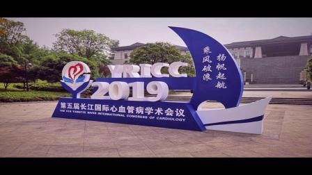 《2019第五届长江国际心血管病学术会议》(开幕式活动花絮)