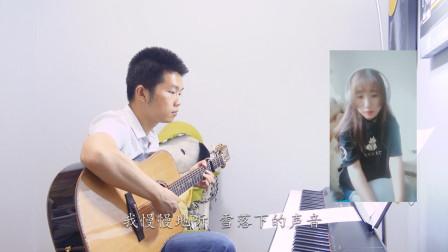 【琴侣】吉他弹唱《雪落下的声音》