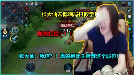张大仙去低端局打教学被打脸了!大仙:不愧是比王者还难打的段位!