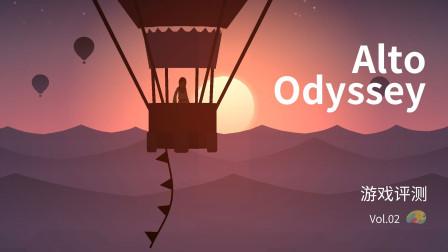 Alto: Odyssey 这个世界如此美丽|芒果方块游戏评测