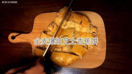 爆浆的全麦芝士香蕉饼, 香蕉替换了榴莲, 全麦面粉取代普通面粉
