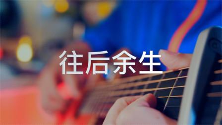 吉他弹唱《往后余生》一首好听的民谣歌曲