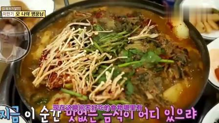《韩国农村美食》丈母娘带着女婿上馆子,女婿的吃饭速度真快