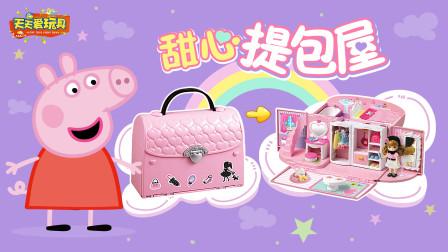 天天爱玩具 小猪佩奇的超萌甜心提包屋玩具
