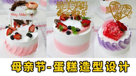 三款既简单又漂亮的母亲节蛋糕造型-祝愿天下父母 健康长寿