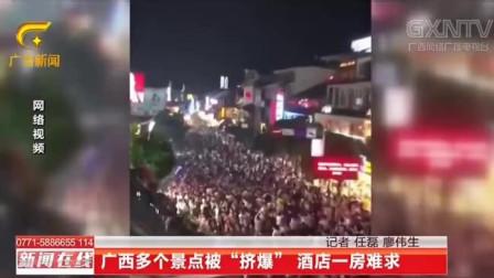 """广西多个景点被""""挤爆"""" 酒店一房难求,桂林最火"""