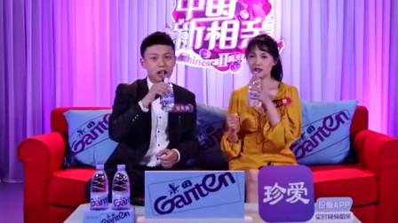 中国新相亲第2季抢亲配对成功,男生愿与女生余生一起煲汤
