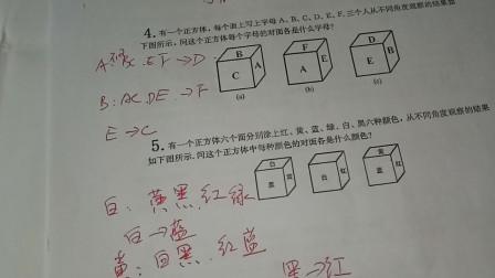 小学二年级数学思维训练第14讲:应用题之推理问题-第2部分
