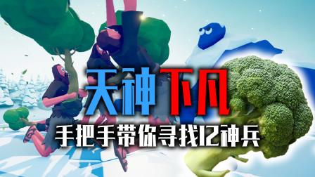 凯麒《全面战争模拟器》天神下凡抱个花椰菜来打架?