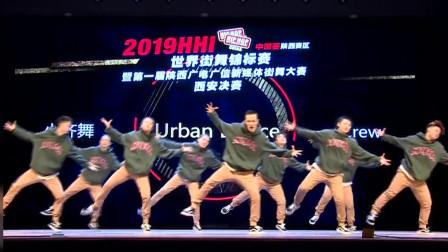 2019 HHI 西北赛区 小齐舞冠军团队 URBAN DANCE 西安决赛