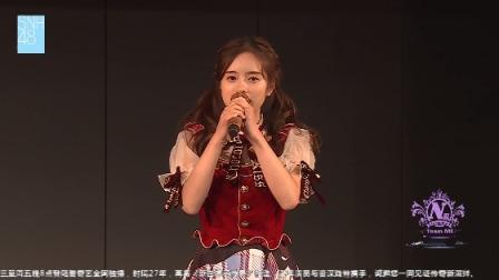 SNH48剧场公演20190504