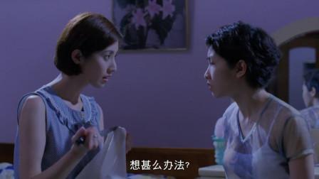 香港第一凶宅:女子跟妹妹说有鬼,还好母亲出现。