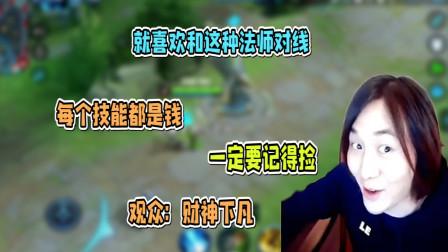 张大仙:这个英雄技能都是钱,一定要记得捡!观众:这是财神下凡