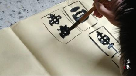 果然视频|书法课堂|吴昌硕临石鼓文贴空间技巧