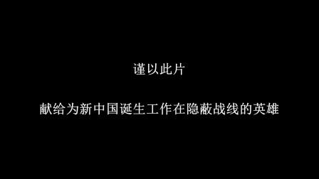 微电影《紧急行动》黑白开篇