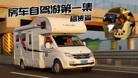 桃子君和小伙伴们开启两天一夜房车自驾游,第一集如何租车?