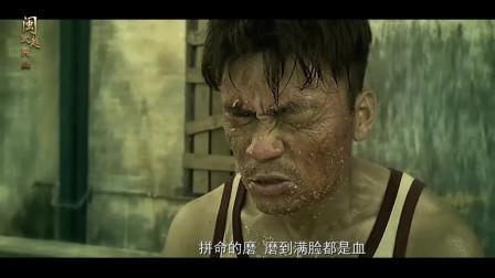 一个人的武林:甄子丹分析出结论,王宝强是用很粗的海盐练功