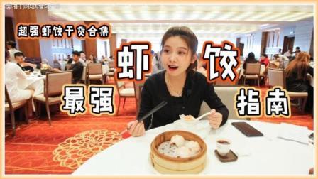 广州最强6家酒楼虾饺测评! 你最喜欢哪家?