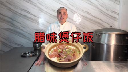 """大厨分享""""广式腊味煲仔饭""""制作教程,米香肉嫩食欲大开,收藏吧"""