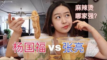 【吃播】杨国福vs张亮! 麻辣烫哪家强?