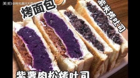 烤吐司(紫米烤吐司、紫薯肉松烤吐司)