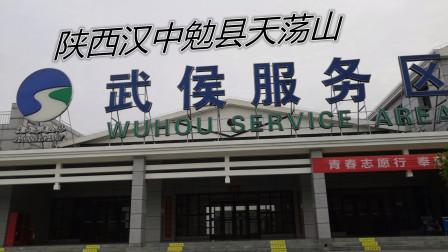 陕西汉中勉县的朋友,如果你回家经过这个服务区,那就从这下车吧