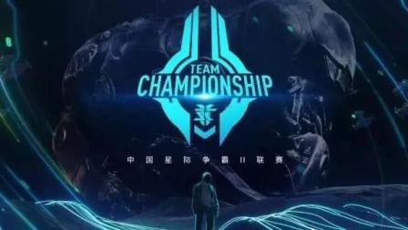5月4日中国星际2战队联赛第4轮 P1 vs PSI 2019