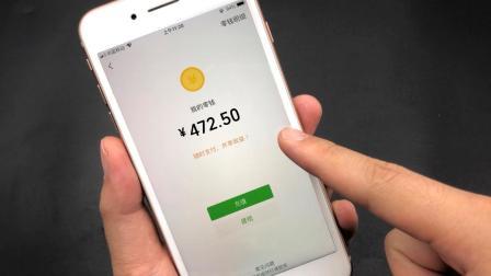 微信不放零钱不绑卡,照样可以用微信支付,太方便了,回家教父母