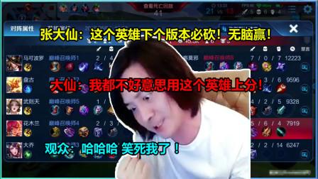 张大仙:这个英雄下个版本必砍 想赢太容易了 简直无脑操作!