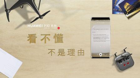 HUAWEI P30系列 AI语音-一键翻译